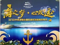 亚洲首家以金融为主题的游艇俱乐部——江中珠游艇会俱乐部正式投入试运营!